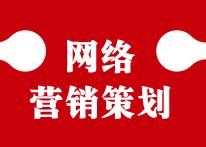 北京网络营销策划