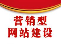 北京网络营销