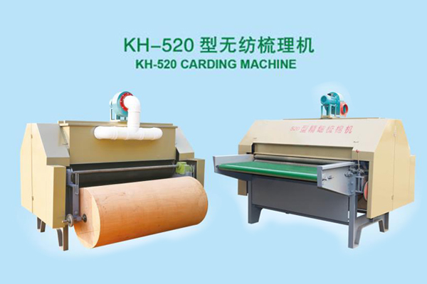 KH-520型無紡梳理機