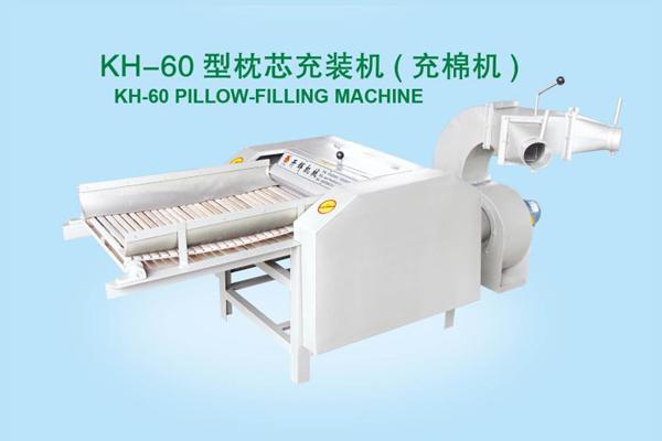 KH-60型枕芯充装机