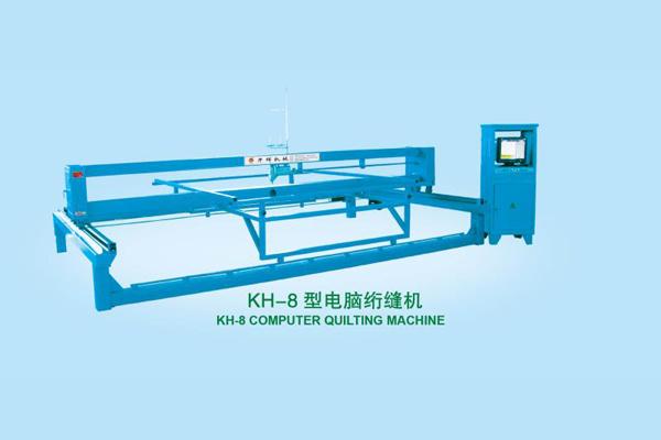 KH-8型電腦絎縫機