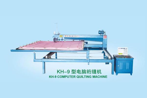 KH-9型電腦絎縫機