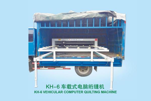 KH-6车载式电脑绗缝机