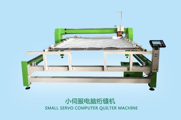 小伺服電腦絎縫機