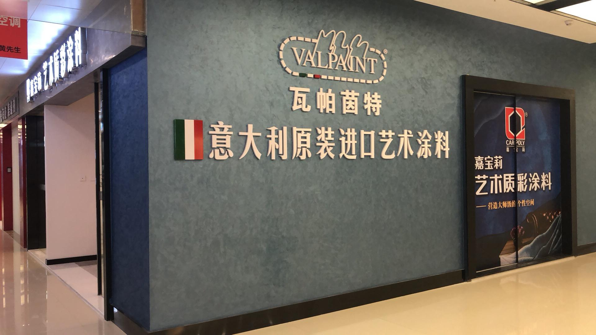 艺术背景墙设计