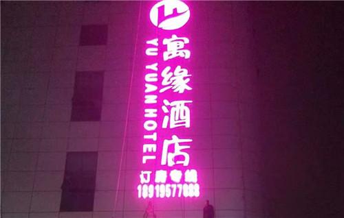 酒店標識係統