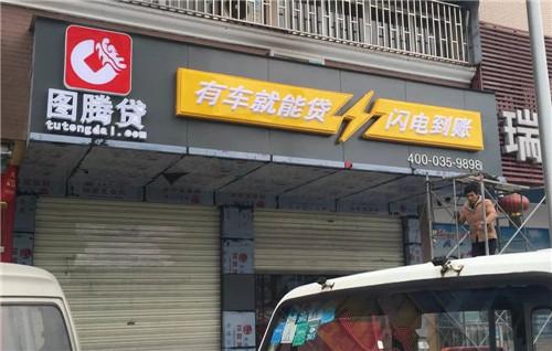 四川店麵門頭製作