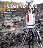 RIEGL VZ-1000涓�缁存�������浠�