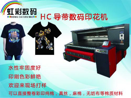 HC 导带数码印花机