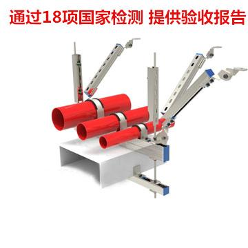 综合系统双向抗震支架+共架水管双向抗震支架