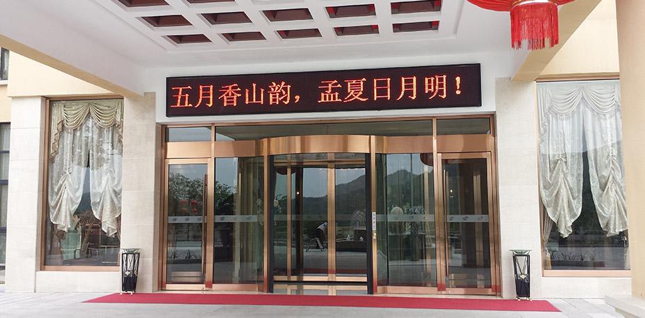 重慶墊江香山湖度假村