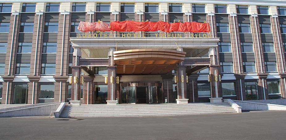 伊春西樓大飯店