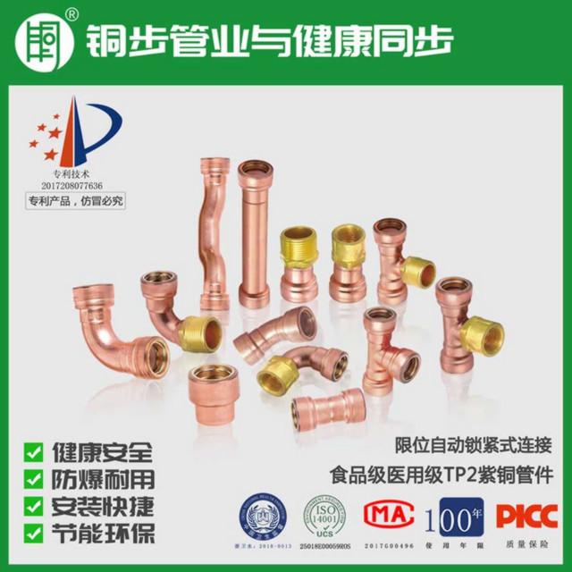 铜管快速连接件