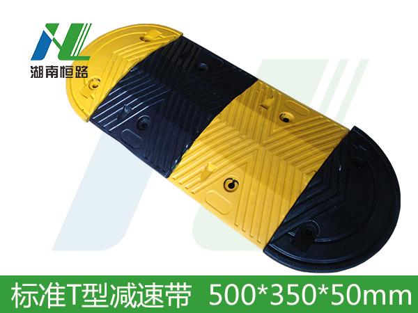 标准T型减速带