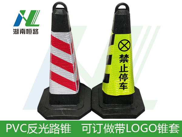 PVC反光路锥