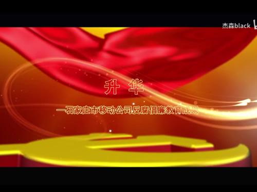 升華_石家莊移動分公司反腐倡廉教育片