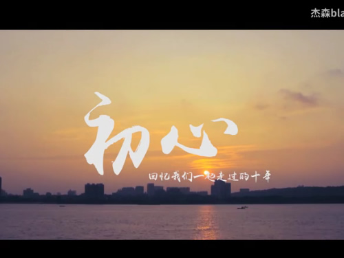 初心-武漢十年