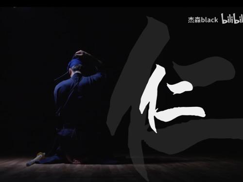 二更-剑道