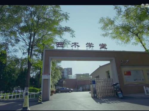 西木學堂宣傳片