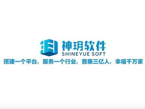 神玥软件宣传片