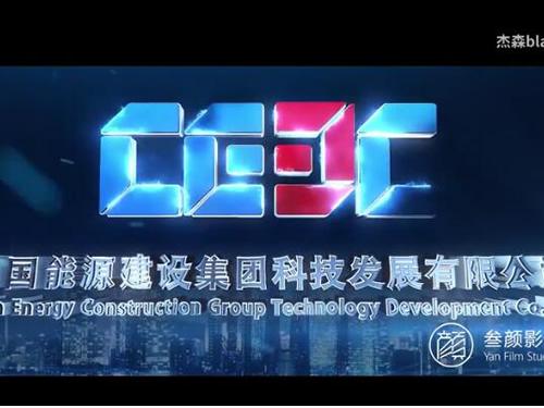 中國能建宣傳片