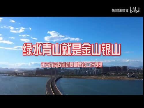 迁安俩山基地创建宣传片