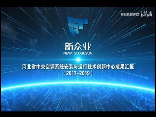 新众业高兴技术企业申报片