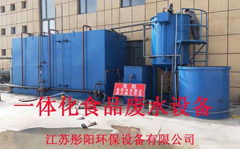 一体化食品废水设备