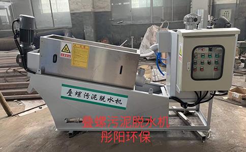 汙泥脫水一體化生化設備