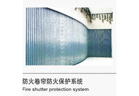 防火卷帘防火保护系统