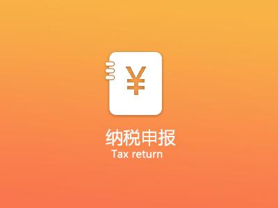 个税��x��