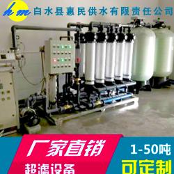 UF超滤膜设备