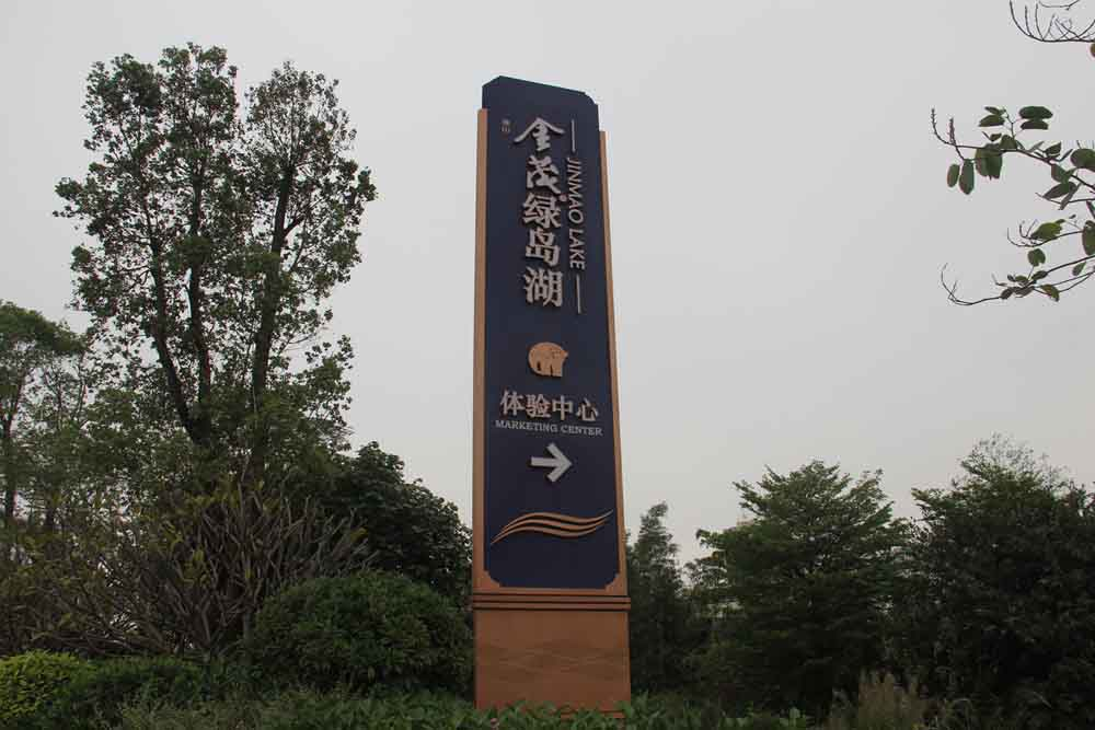 公園景區精神堡壘