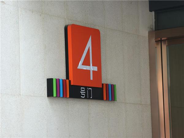 企業標識標牌