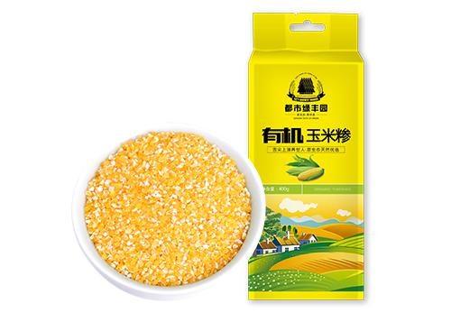 有机玉米糁