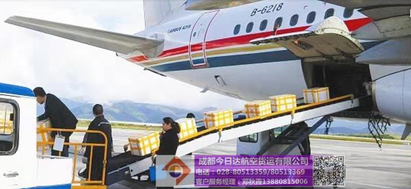 成都双流机场酒水航空运输