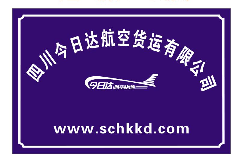 四川黄色成人网站航空寵物托運