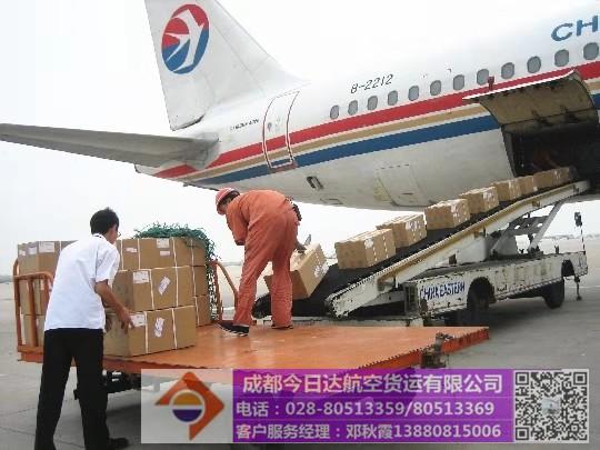 成都航空快递航空货运航空物流蔬菜水果运输