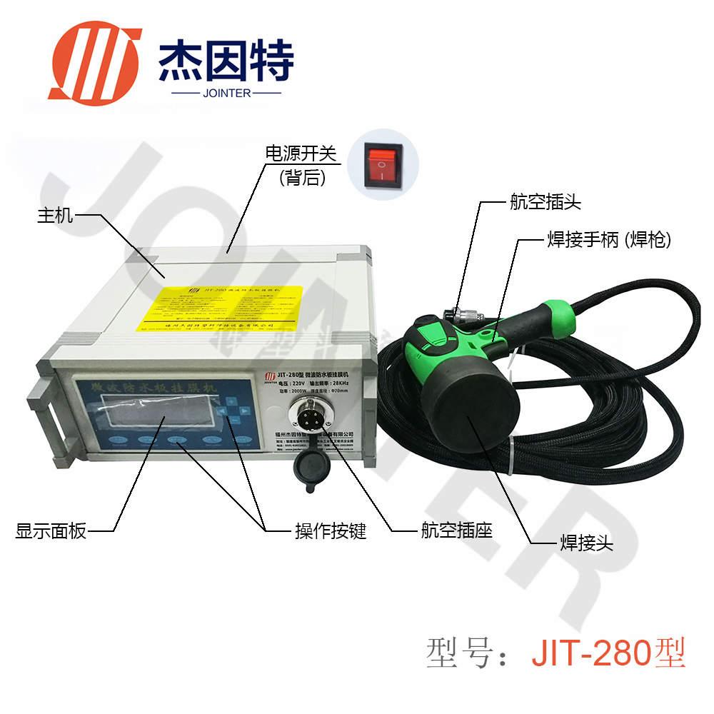 微波挂膜机