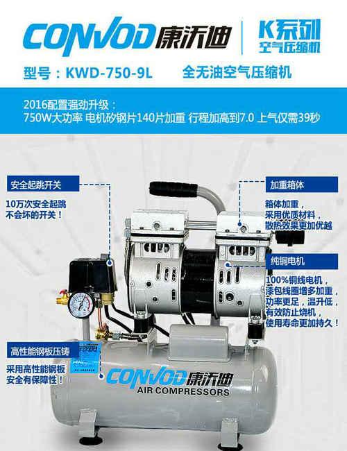 KWD-750-9L