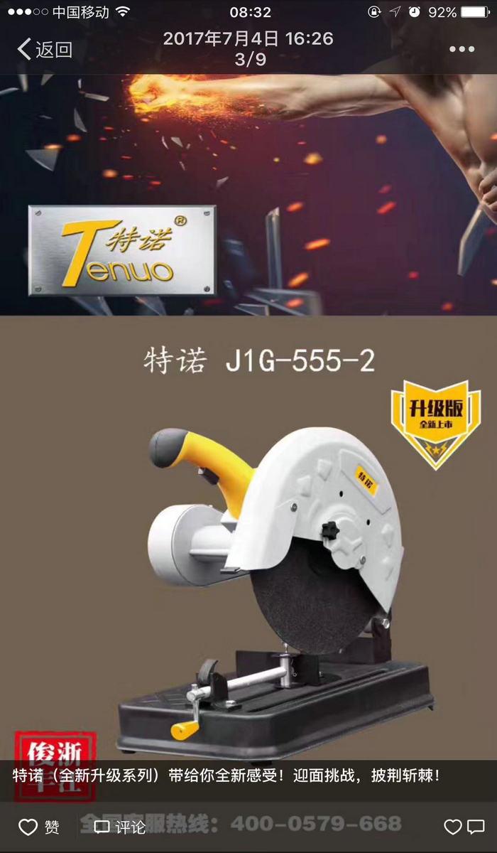 J1G-555-2