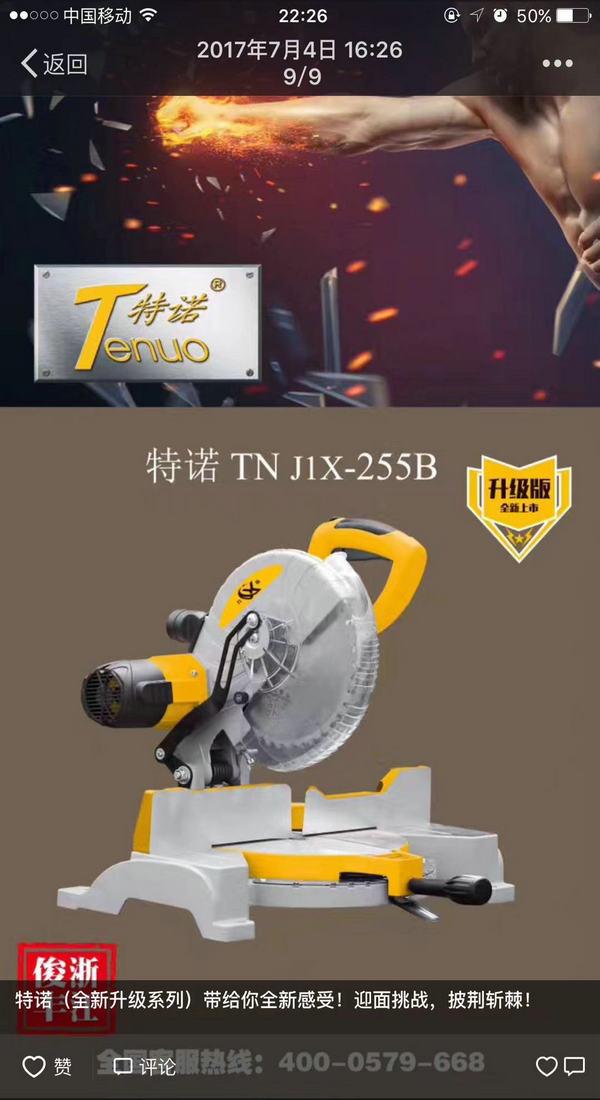 TN J1X-255B