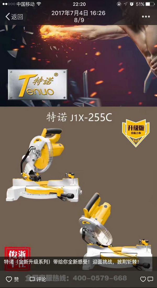 J1X-255C