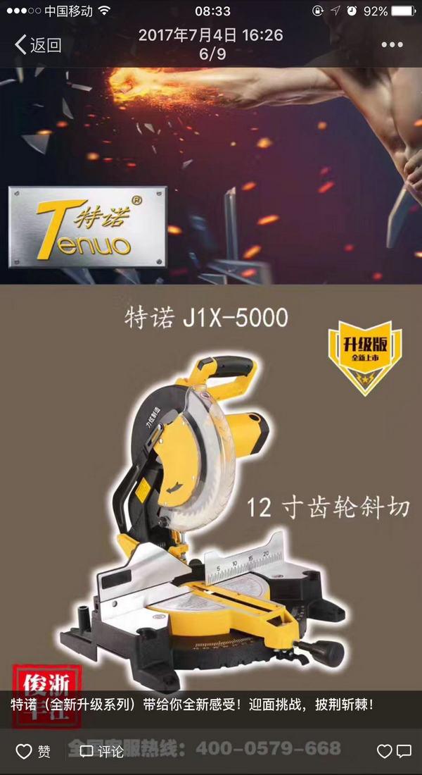 J1X-5000