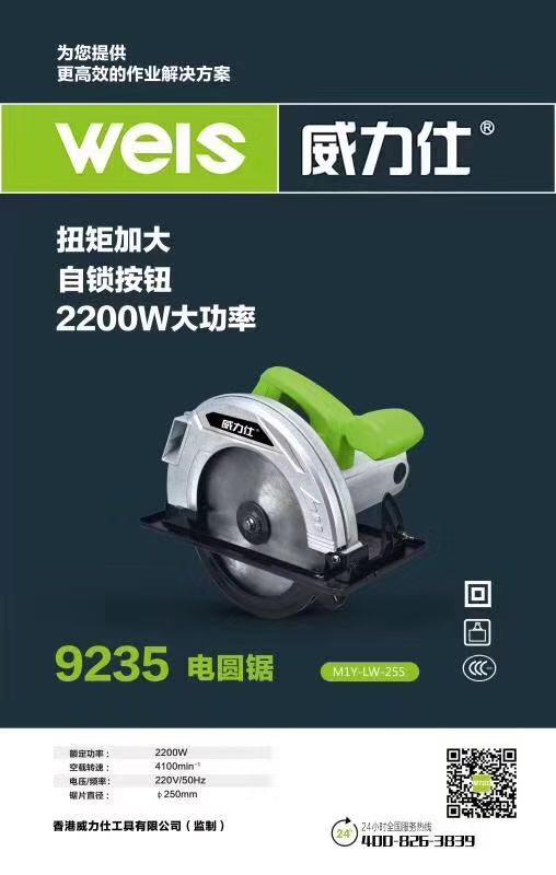 9235-电圆锯