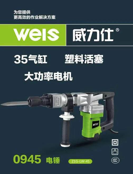 0945电锤