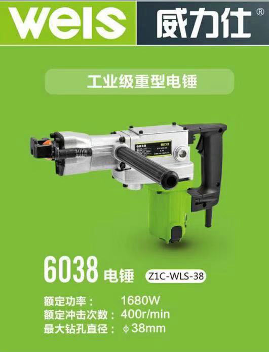 6038电锤
