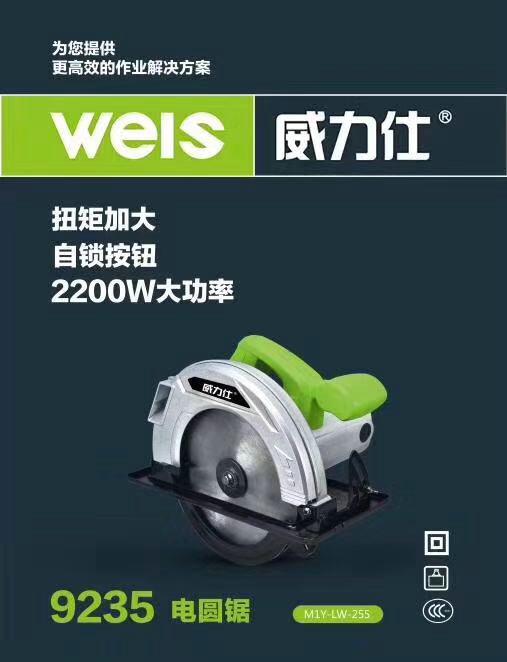 9235电圆锯