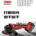 锂电角磨机7001