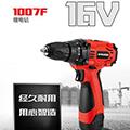 鋰電鑽1007F